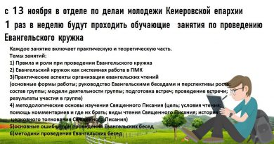 Отдел по делам молодёжи Кемеровской епархии приглашает на обучающие занятия по проведению Евангельского кружка