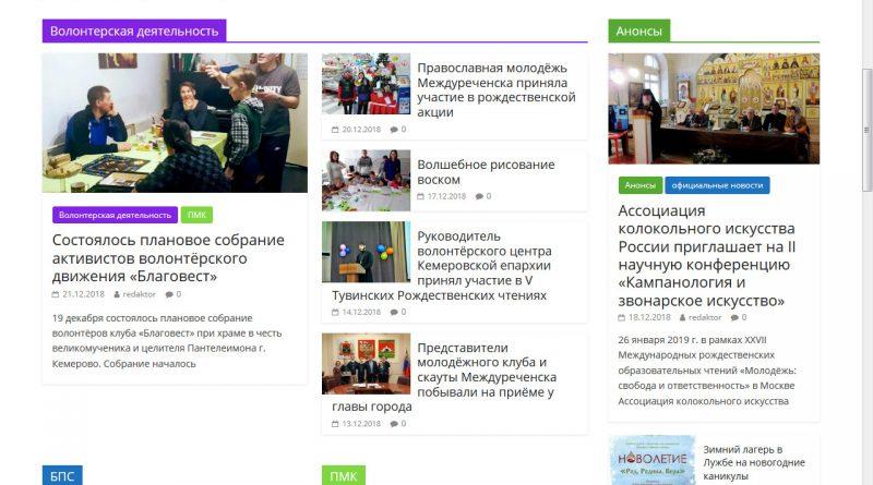Сайт Молодёжного отдела Кемеровской епархии переехал на новый домен