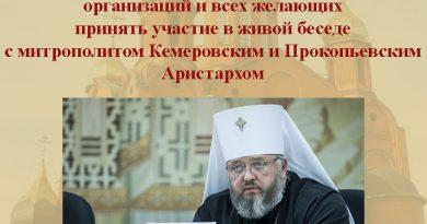 Глава митрополии встретится с православной молодёжью Кемерова