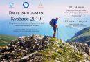 Волонтёров Кемеровской области приглашают на добровольческую школу молодёжного актива «Господня земля – Кузбасс 2019»