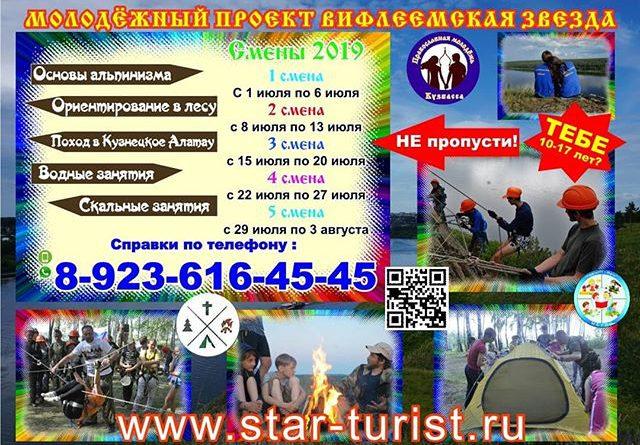 В Юргинском районе пройдёт летний православный палаточный лагерь «Вифлеемская звезда»
