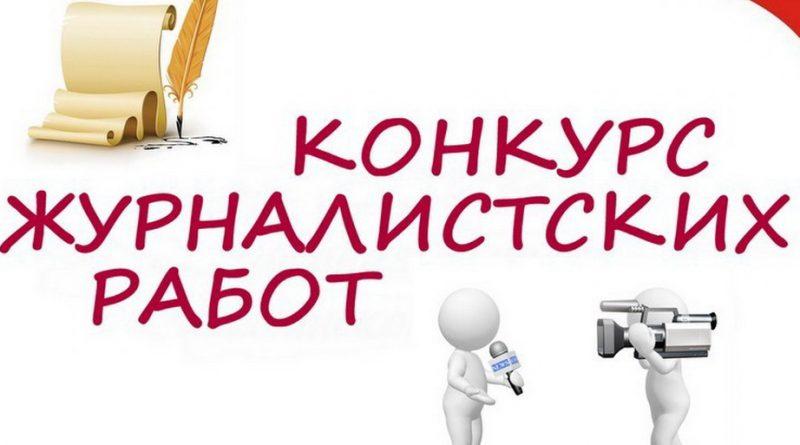 Приглашаем принять участие в конкурсе журналистских работ