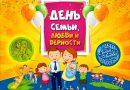 В Кемерове отметят День семьи, любви и верности