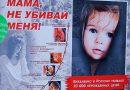 В Осинниках прошла акция «Россия –за жизнь! Россия –без абортов!»