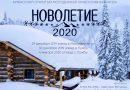 """Регистрация на зимний лагерь """"Новолетие-2020"""" открыта"""