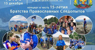 В Кемерове состоится юбилейный концерт Братства православных следопытов