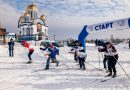 В Кемерове прошли открытые соревнования по лыжному спорту «Казанский лыжный ход»