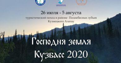 В Кузбасской митрополии состоится добровольческая школа молодёжного актива «Господня земля – Кузбасс 2020»
