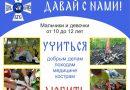 Кемеровский отряд православных следопытов приглашает в свои ряды