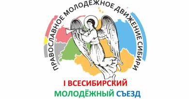 В Томске пройдёт «I Съезд православной молодёжи Сибири»
