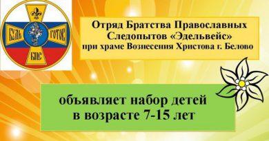 Отряд Братства православных следопытов «Эдельвейс» объявляет набор в Белове
