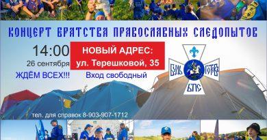 Приглашаем на отчётный концерт Братства православных следопытов Кемерова!